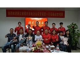 迈世团队携手浙江绍兴电力公司专家团,研讨电网边缘计算产品