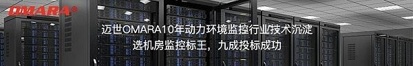 选迈世机房监控标王,九成投标成功!