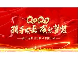 """""""携手成长,成就梦想""""——南宁迈世2020年会"""